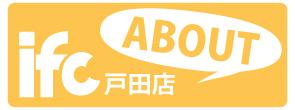 aboutiFC戸田店