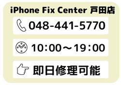 iFC戸田店情報