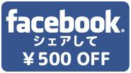 Facebook割500円