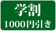 学割1000円引き