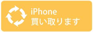 iPhone買い取ります