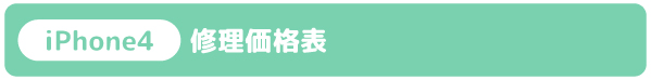 iphone4修理料金表