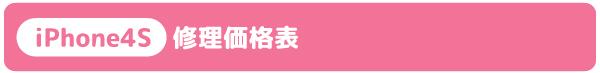iphone4S修理料金表