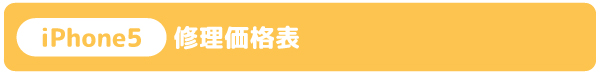 iphone5修理料金表