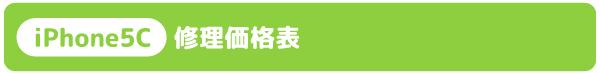 iphone5C修理料金表