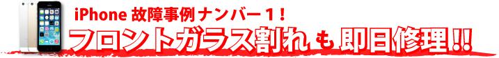 iPhone修理banner