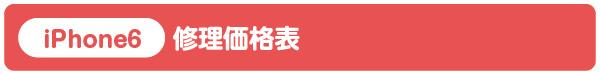 iphone6修理料金表