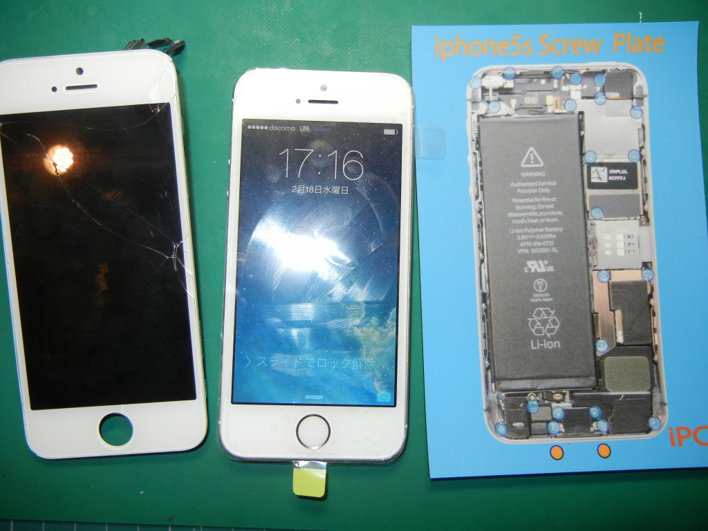 iPhone5Sガラス割れ20150219