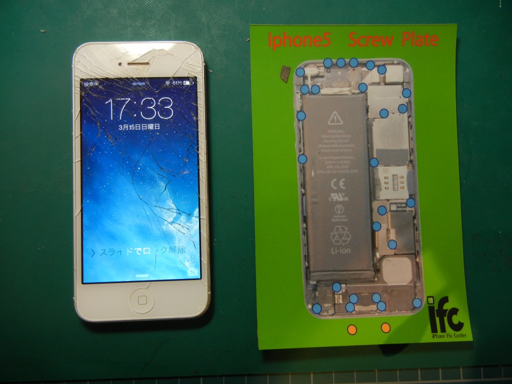 iPhone5ガラス割れ修理