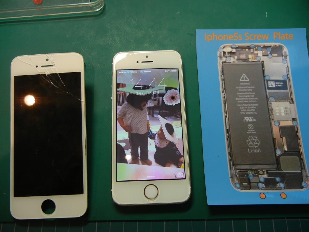 iphone5Sガラス割修理はiFC埼玉戸田店へ