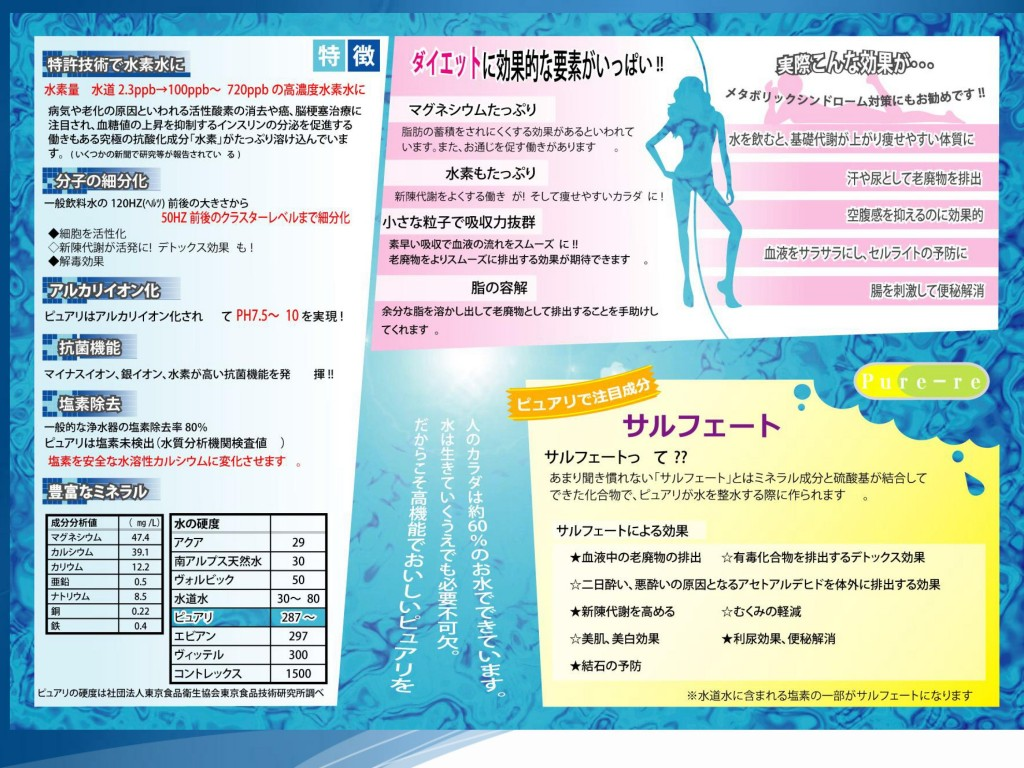 ミネラル水素水-1_01