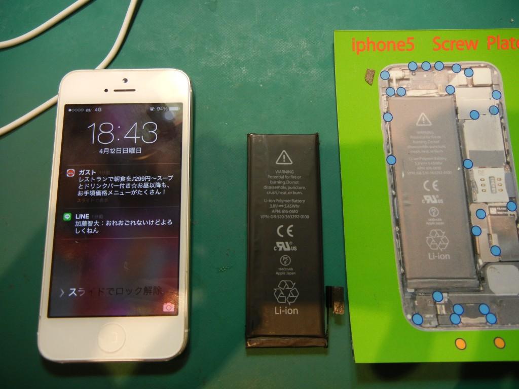 iPhone5 水没修理はiFC埼玉戸田店
