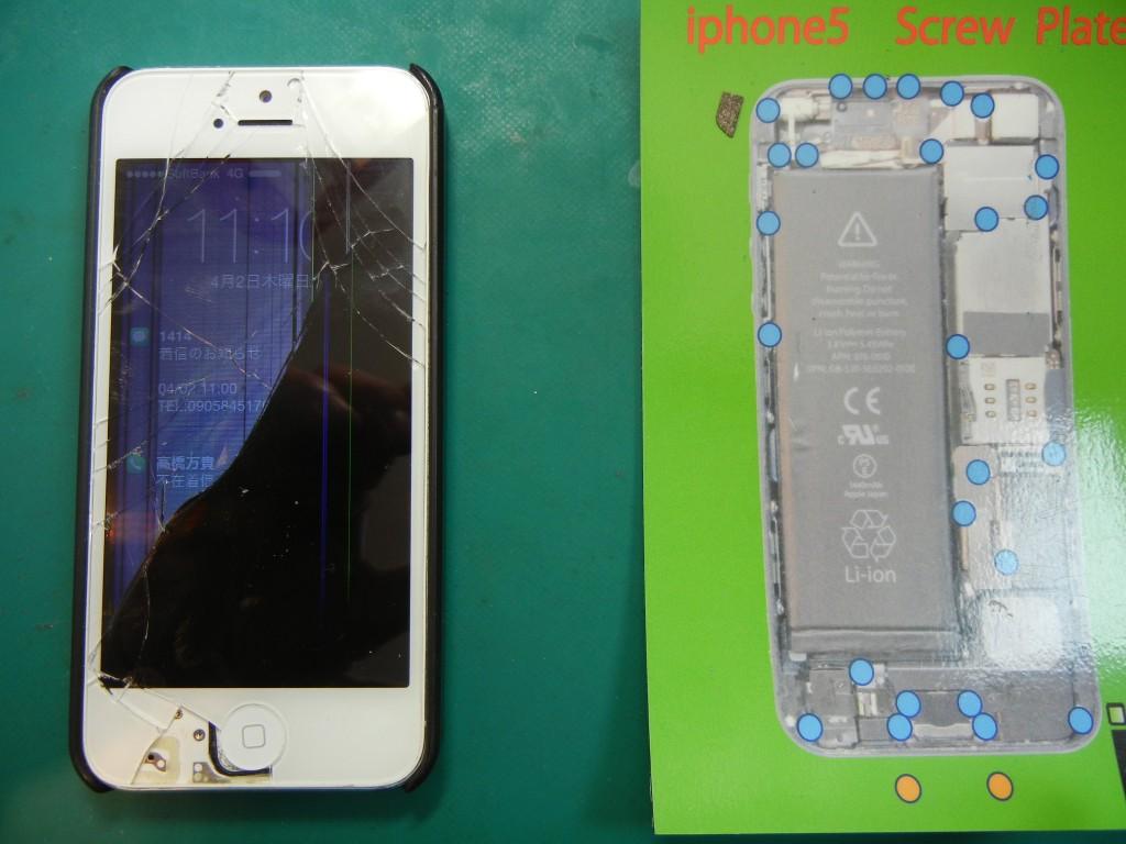 iPhone5液晶破損修理はiFC埼玉戸田店1