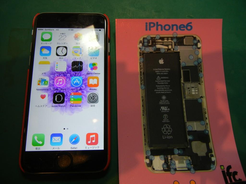 iphone6 ガラス割修理はiFC埼玉戸田店