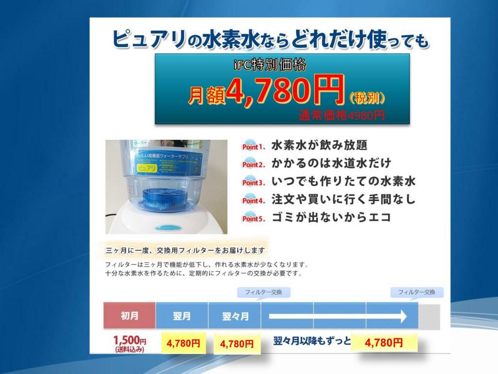 ミネラル水素水-1_02
