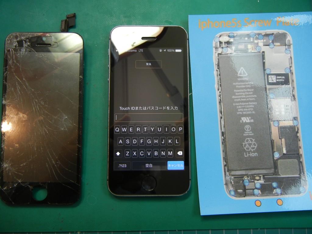 iPhone5Sガラス修理はiFC埼玉戸田店へ