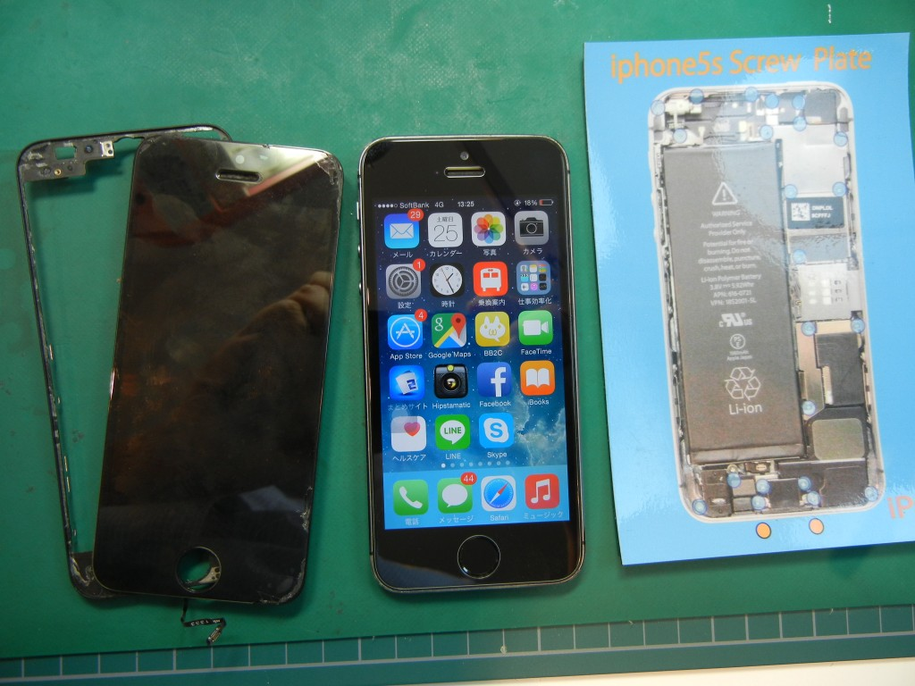 iPhone5Sガラス割れ修理はiFC埼玉戸田店