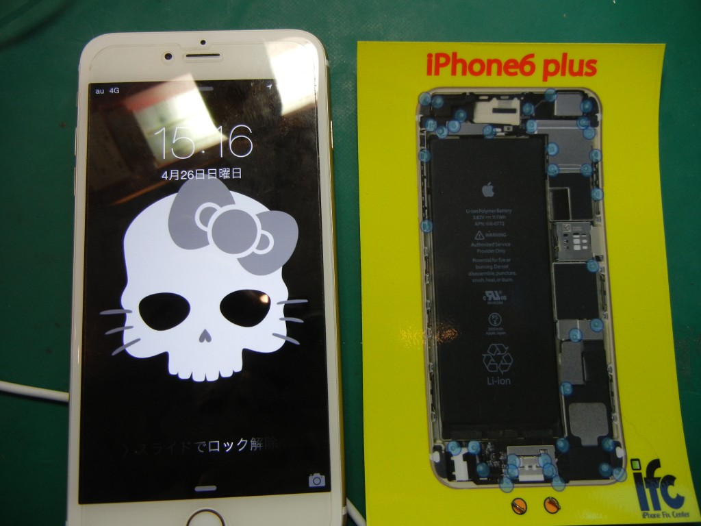 iPhone6Plus水没修理はiFC埼玉戸田店3