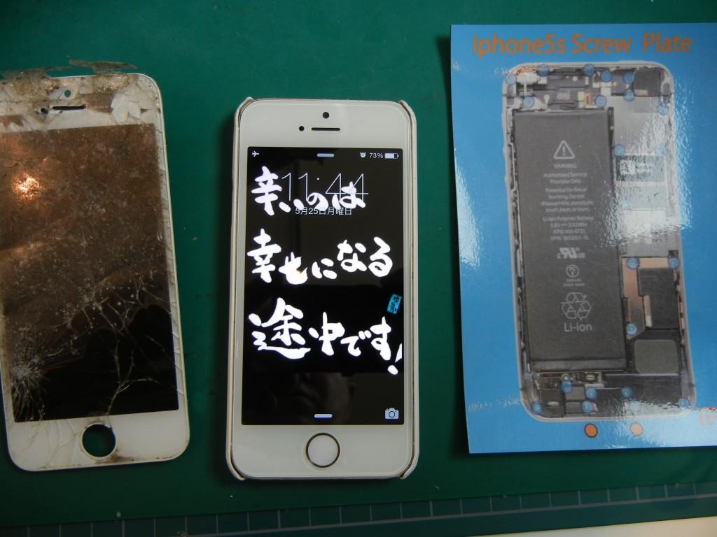 iphone5Sガラス割修理はiFC埼玉戸田店0611