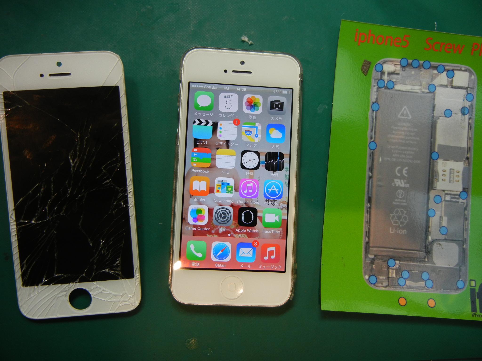 iPhone5ガラス割れ修理はiFC埼玉戸田店0702
