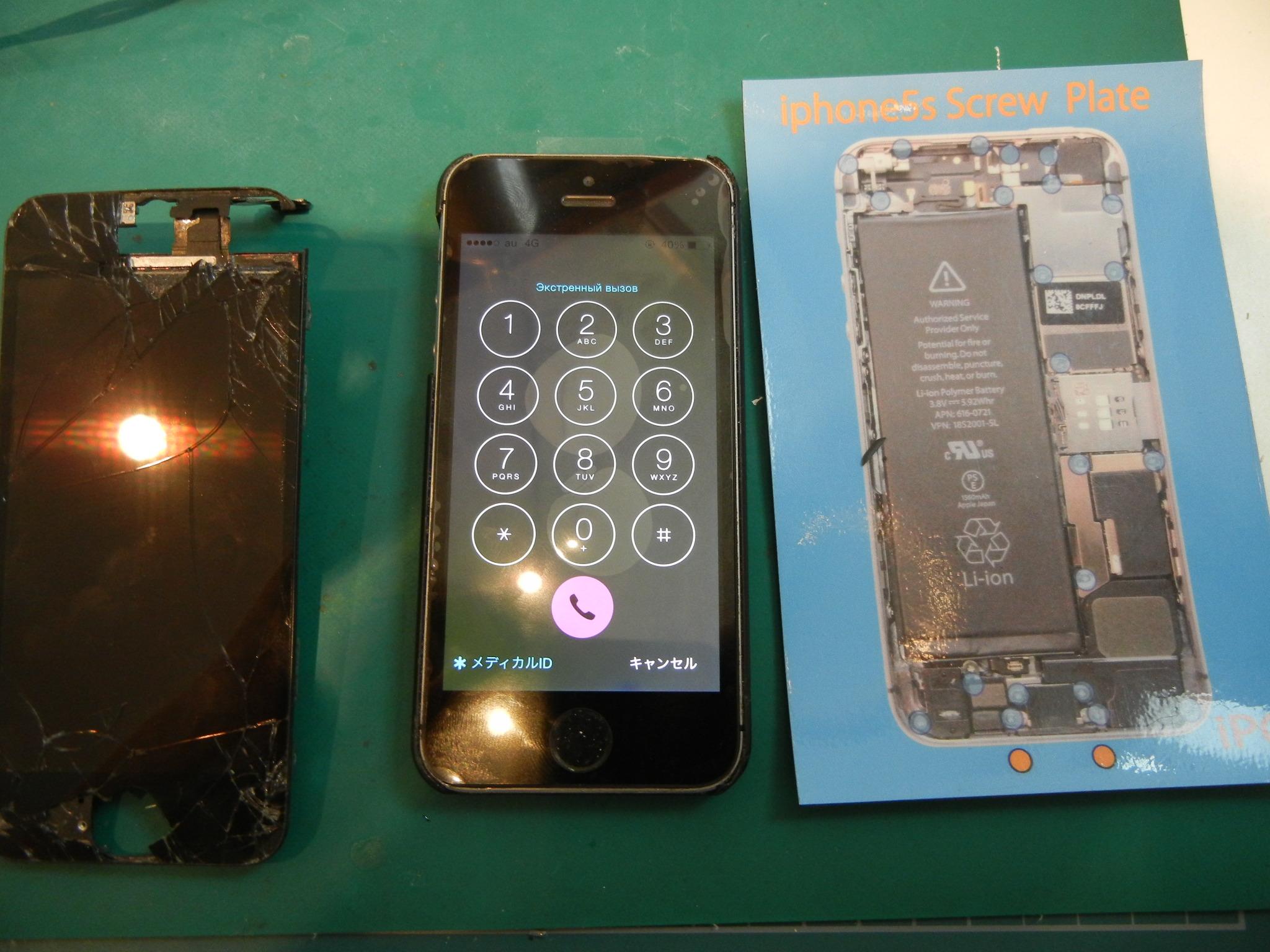 iPhone5Sガラス割修理はiFCさいたま戸田店0706