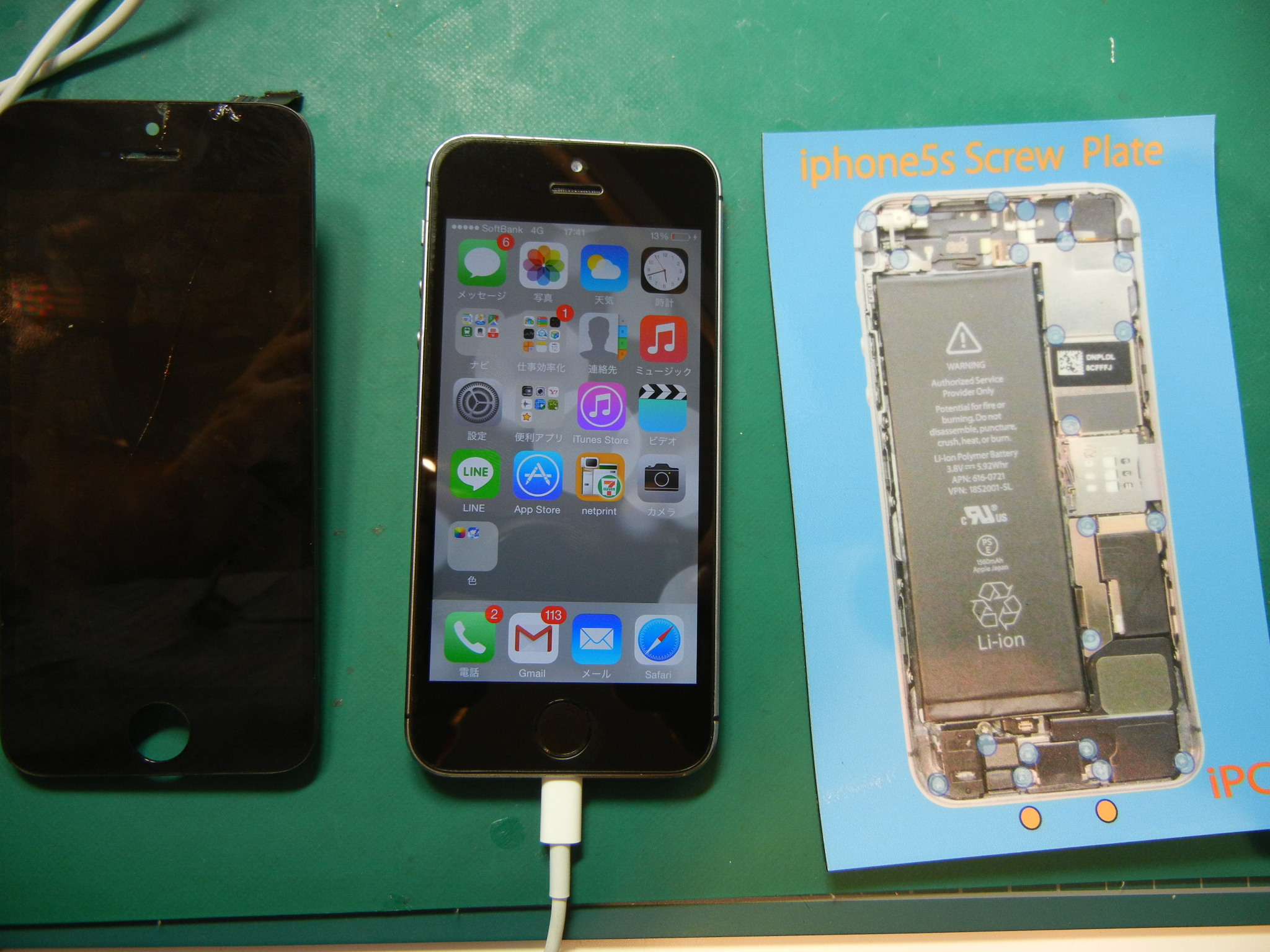 iPhone5Sガラス割修理はiFC埼玉戸田店0708