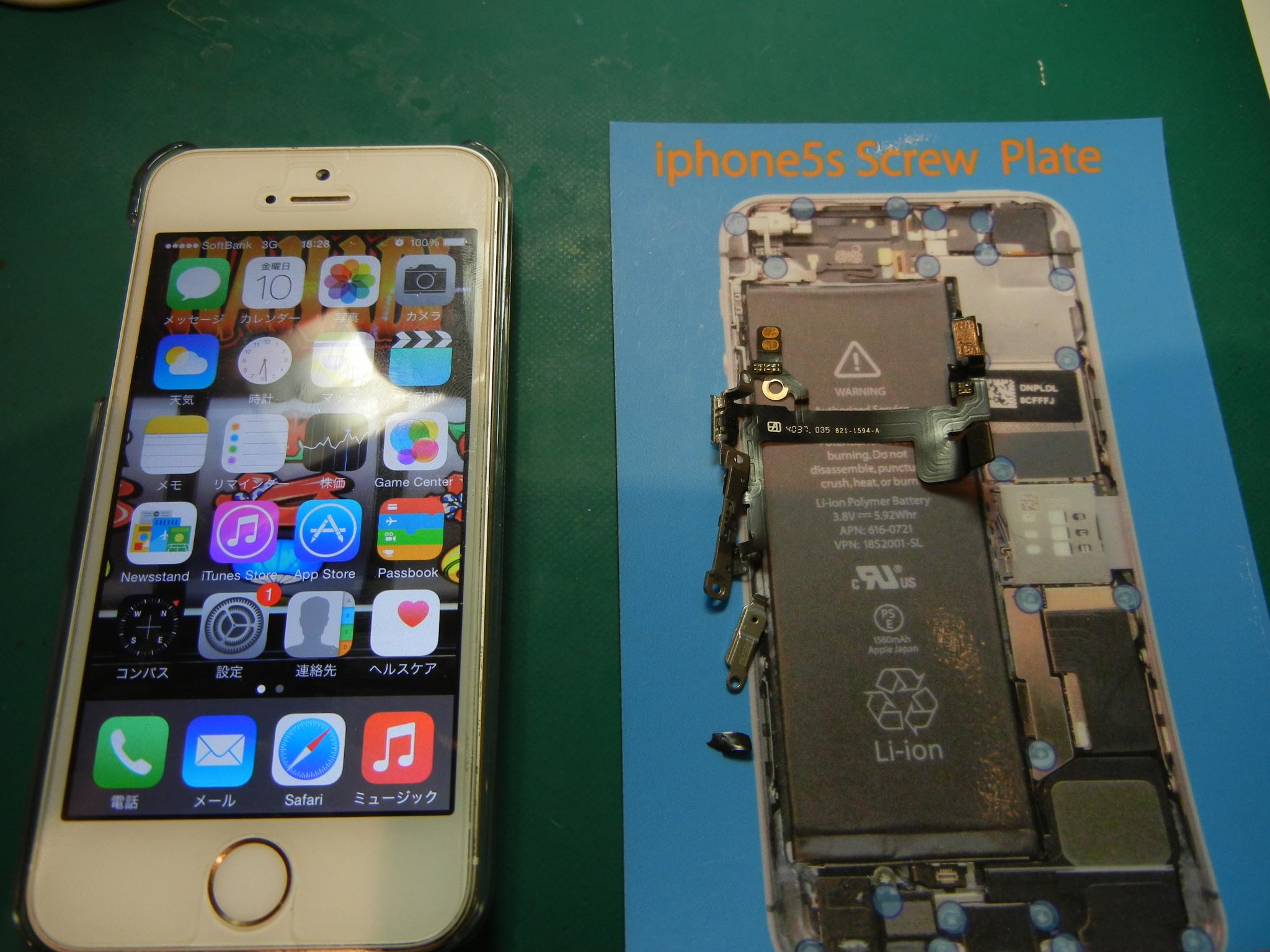 川口のiPhone5Sガラス割れ修理はiFC埼玉戸田店0830
