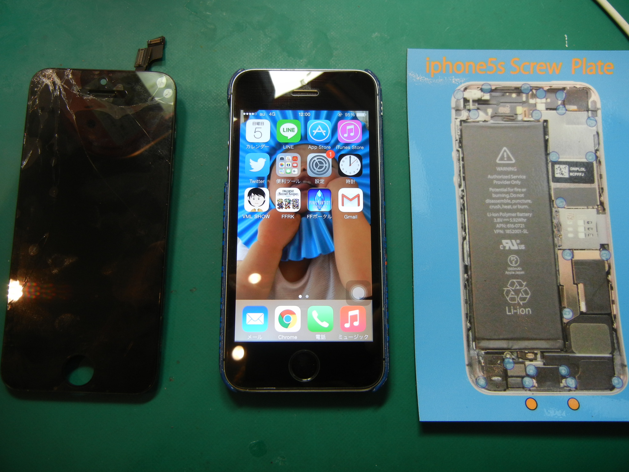 iPhone5Sガラス割れ修理はiFC埼玉戸田店0822