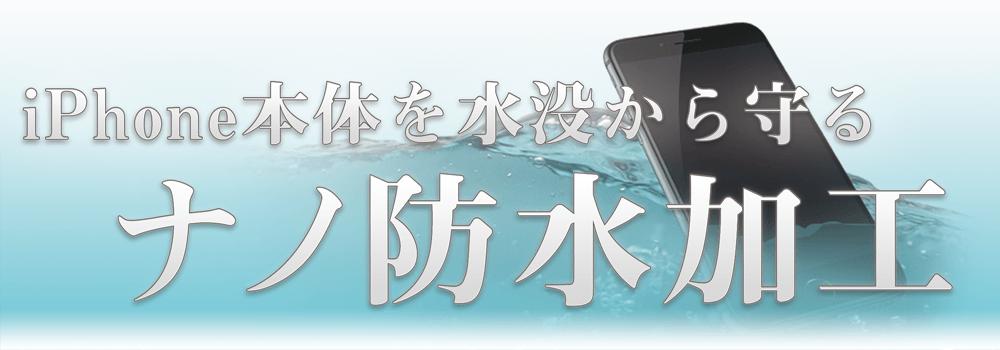 大切なiPhoneを水没故障から守る、ナノ防水コーティング