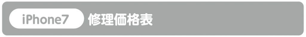 iPhone7修理料金表