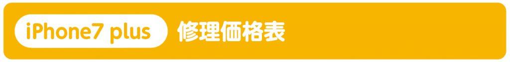 iPhone7plus修理料金表