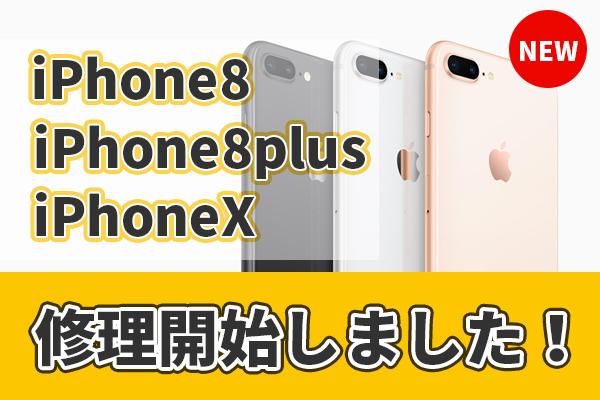 iPhone8,8p,X修理始めました