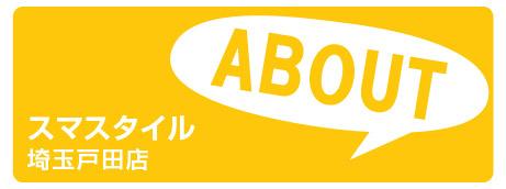 aboutsmastyle戸田店