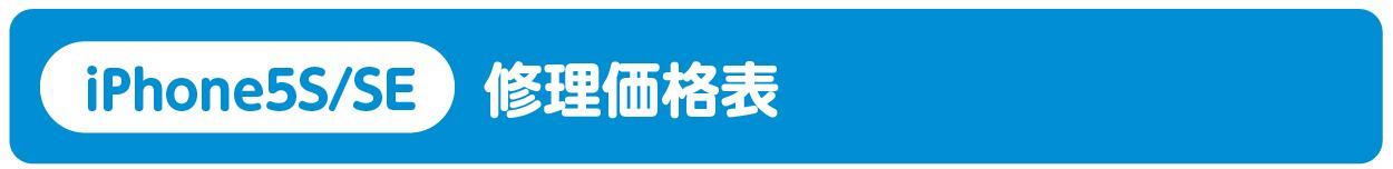 iphone5S・SE修理料金表