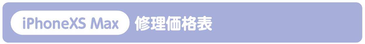 iPhoneXS Max修理料金表