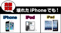 iPhone買取キャンペーン