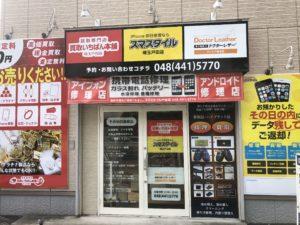 スマスタイル埼玉戸田店